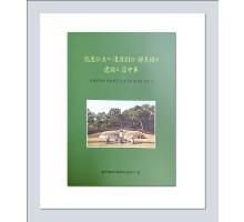 의혜공주와 청윈위공 한경록의 유적과 종중사